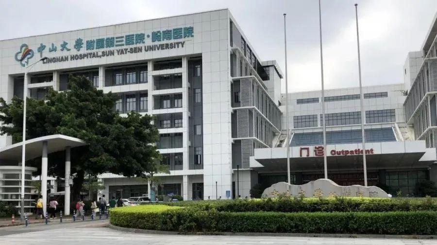 中山大学附属第三医院·岭南医院